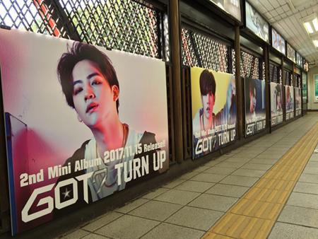 「TURN UP」発売間近の「GOT7」、原宿駅に10種12枚のフォトボードが出現! (オフィシャル)