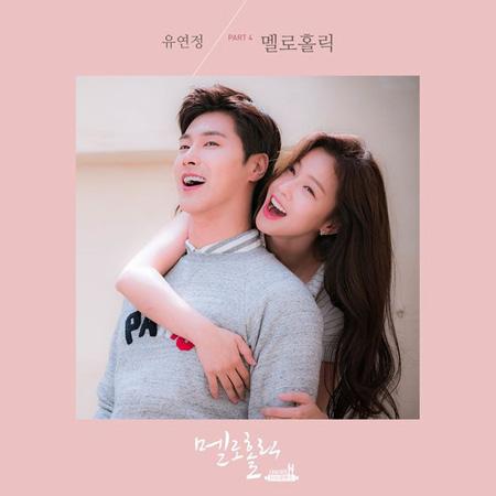 「宇宙少女」ユ・ヨンジョン、ドラマ「メロホリック」OSTに参加(提供:news1)