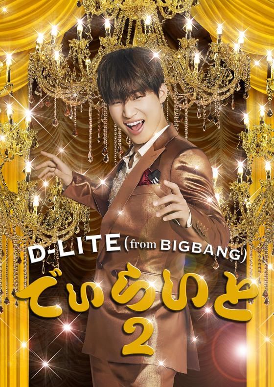 """「BIGBANG」D-LITE、""""宴会企画""""第2弾ミニアルバム「でぃらいと 2」収録内容&ジャケットデザイン公開(オフィシャル)"""