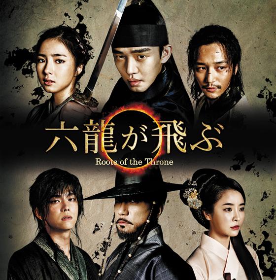「JYJ」ジュンスが参加した「六龍が飛ぶ」オリジナル・サウンドトラックが来年1月17日にリリース決定! (オフィシャル)