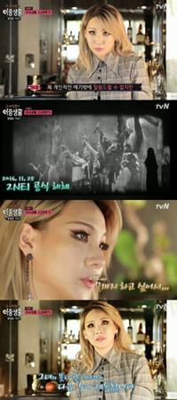 韓国ガールズグループ「2NE1」のメンバーだったCLが、グループ解散についての心境を語った。(提供:OSEN)
