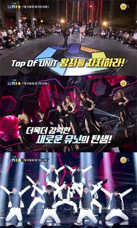 アイドル再起「THE UNIT」、ポジションバトルの始まり…本格的なパフォーマンスと歌唱力に注目(提供:OSEN)