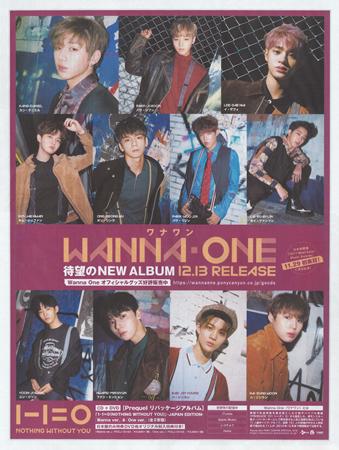 現在、韓国で爆発的な人気を誇る新人ボーイズグループ「Wanna One」が、日本初開催の「2017 Mnet Asian Music Awards」に出演するために来日を果たし、話題となっている。(オフィシャル)