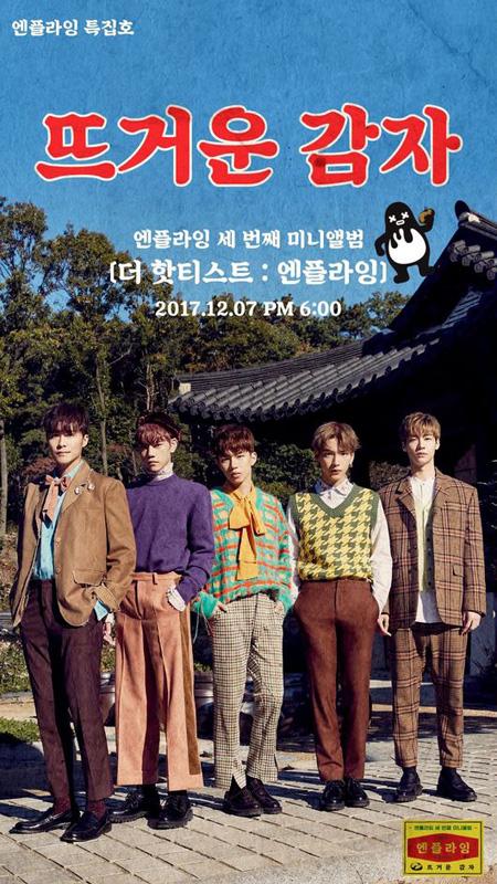 「N.Flying」、12月7日にカムバック確定=タイトル曲は「熱いじゃがいも」(提供:OSEN)