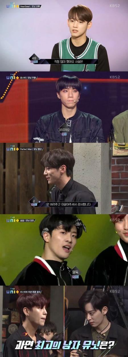KBSアイドル再起プロジェクト「THE UNIT」がリスタートミッションを終えた。(提供:OSEN)