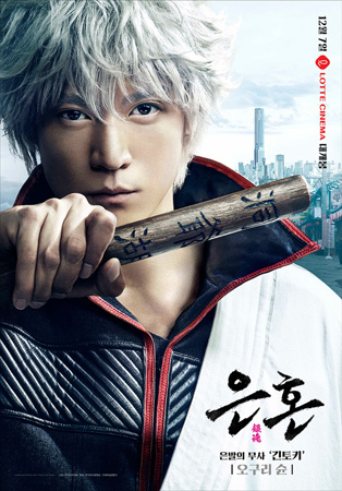 日本の俳優・小栗旬(34)が映画「銀魂」のチャン・ジェウク武術監督との仲を明かした。(提供:news1)