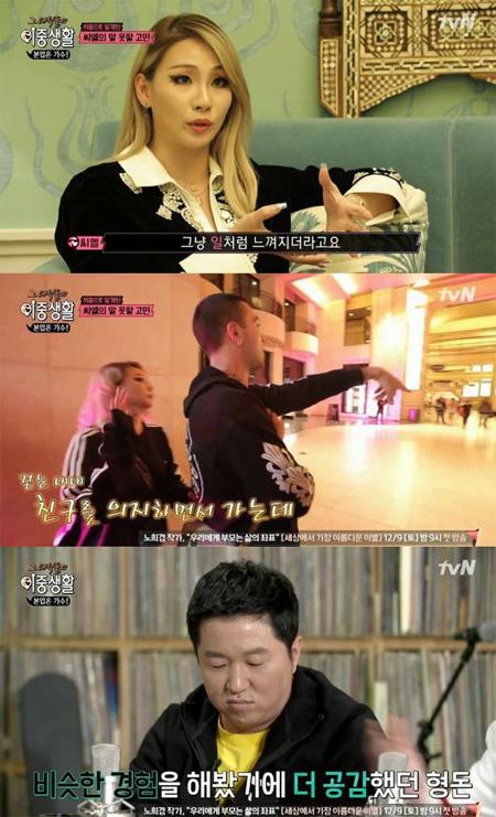 バラエティ番組「奴らの二重生活」でガールズグループ「2NE1」出身CLが群衆の中の恐怖を吐露した。(提供:OSEN)