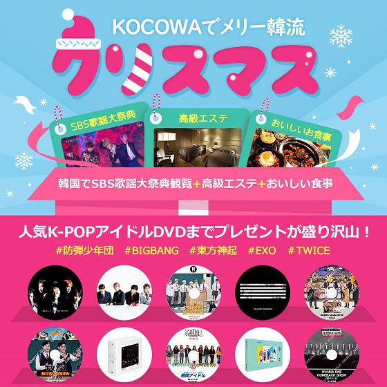 年末K-POPビッグイベント「SBS歌謡大祭典」のチケットをKOCOWAでプレゼント