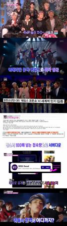 韓国芸能情報番組「本格芸能真夜中」では、ボーイズグループ「防弾少年団」シンドロームについて取り扱った。(提供:OSEN)