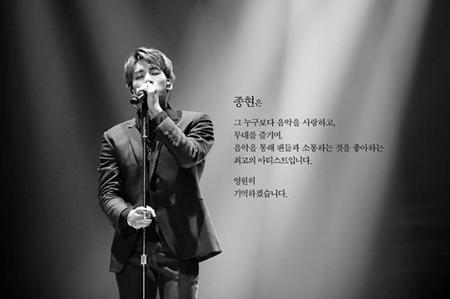 韓国SMエンタテインメントが公式SNSを通して18日に死去した人気アイドルグループ「SHINee」ジョンヒョン(享年27)を追慕した。(提供:OSEN)