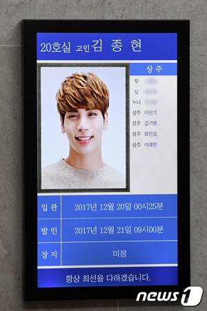 韓国ボーイズグループ「SHINee」メンバーのキーが、故ジョンヒョン(享年27)の弔問所に到着した。(提供:news1)