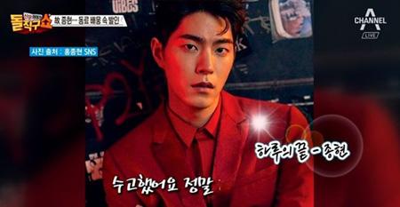 チャンネルA朝の番組で放送事故…故ジョンヒョン(SHINee)ではなく俳優ホン・ジョンヒョンの写真使用で謝罪(提供:OSEN)