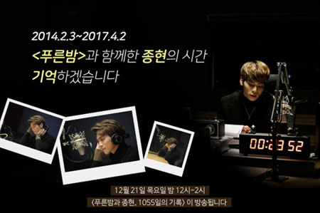 MBCラジオ、故ジョンヒョン(SHINee)追悼特集取りやめ「社会的な波紋を考慮」(提供:OSEN)