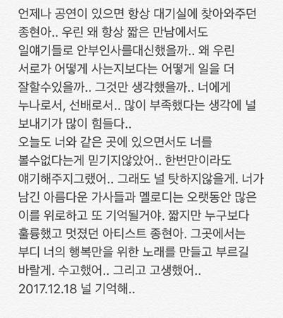 歌手BoAが、自身のSNSに事務所の後輩の故ジョンヒョン(SHINee)への思いを綴った。(BoAのSNSより)