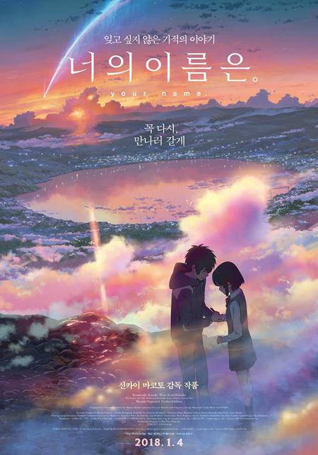大ヒット作「君の名は。」、来年1月4日に韓国でアンコール上映(提供:news1)