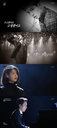 韓国「2017SBS歌謡大祭典」で、故ジョンヒョン(SHINee)を追悼した。(提供:OSEN)