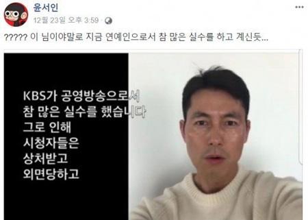 韓国の漫画家ユン・ソイン(42)が俳優チョン・ウソン(44)の所信発言を非難した。(提供:OSEN)