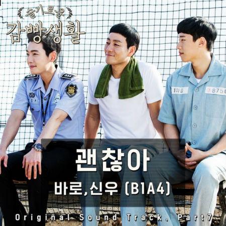tvN水木ドラマ「賢い監房生活」のOSTに参加した「B1A4」のバロとシヌゥが歌う「大丈夫」の音源がきょう午後6時に公開される。(提供:OSEN)