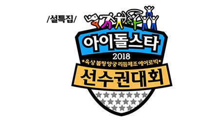 MBC「旧正月特集 2018アイドル陸上・ボウリング・アーチェリー・新体操・エアロビクス選手権大会が開催を確定した。(提供:OSEN)