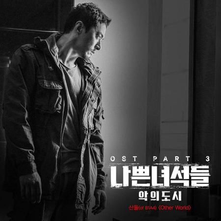 「B1A4」サンドゥル、ドラマ「悪い奴ら」OSTに合流=7日に発売(提供:OSEN)