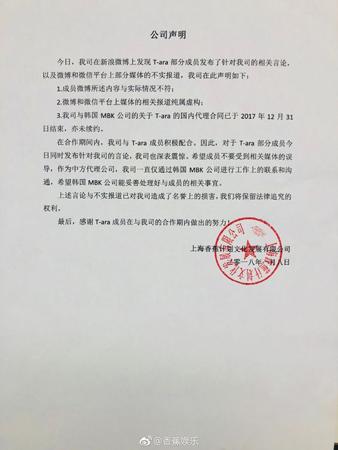 韓国ガールズグループ「T-ARA」のメンバーたちが、中国の財閥2世ワン・スーツォン(王思聡)氏と自分たちを取り巻く噂について投げかけたメッセージにワン氏が答えた。(提供:OSEN)