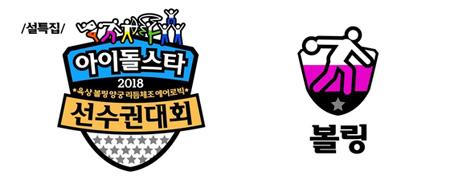 「アイドル陸上大会」、ボウリング新設=「EXO」・「Highlight」・「Wanna One」らランナップ公開! (提供:OSEN)