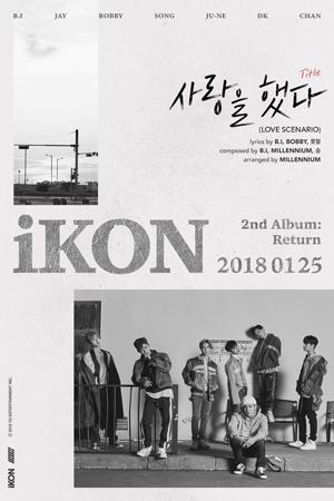 韓国ボーイズグループ「iKON」リーダーのB.Iが作詞・作曲し、BOBBYが作詞に参加したタイトル曲のニューアルバムを2年ぶりに発表する。(提供:OSEN)