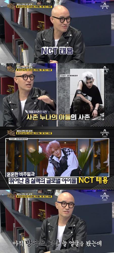 ホン・ソクチョン、「NCT」テヨンと親戚関係=番組で明かして話題に(提供:OSEN)