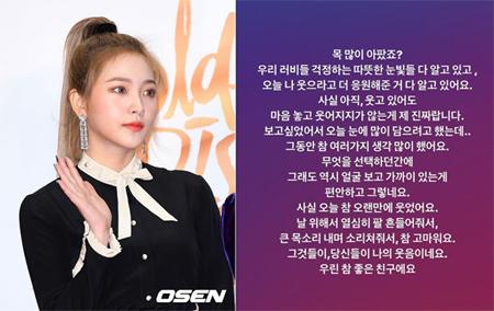 韓国ガールズグループ「Red Velvet」のイェリ(18)が最近のつらかった心境を吐露した。