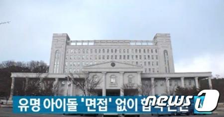 韓国SBSのニュースで、アイドルグループのメンバーによる慶熙(キョンヒ)大学の大学院への入試不正疑惑について報じられた。(提供:news1)