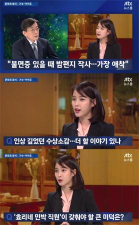 韓国歌手IU(アイユー、24)が「ニュースルーム」に出演し、さまざまな主題でインタビューを受けた。(提供:news1)