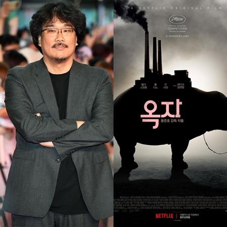 韓国ポン・ジュノ監督の映画「オクジャ(okja)」が、アメリカの「第90回アカデミー賞」視覚効果賞の最終候補に残ることができなかった。(提供:OSEN)