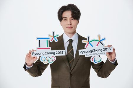 韓国俳優イ・ドンウクが、平昌冬季オリンピック&パラリンピックへの関心をさらに高めるため、また江原道(カンウォンド)地域のためにグローバルな広報に乗り出す。(提供:news1)