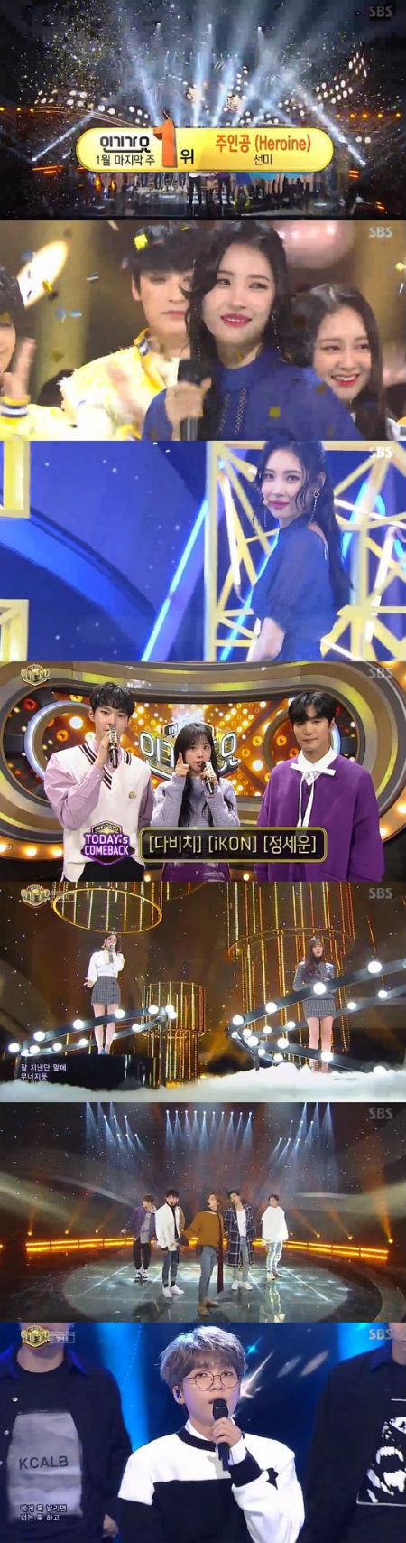 歌手ソンミ(元Wonder Girls)が「人気歌謡」に出演。「Heroine」が1位となり、3冠を達成した。(提供:OSEN)