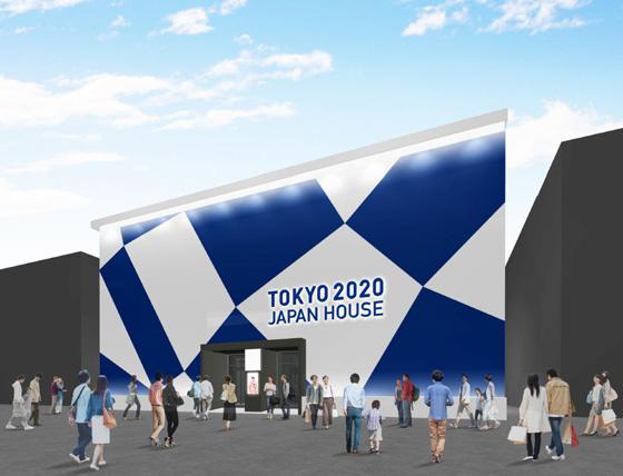 日本の魅力をPRする「Tokyo 2020 JAPAN HOUSE」が江陵オリンピックパーク内に開設(Tokyo 2020)