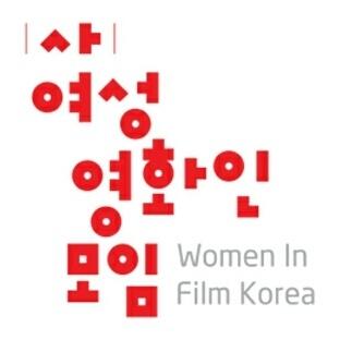 韓国の「女性映画人の集い」が、映画関係者に性的暴行をはたらいた女性映画監督Aの受賞を取り消しにした。(提供:news1)