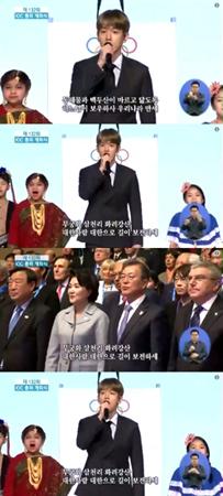 韓国ボーイズグループ「EXO」メンバーのBAEK HYUNが、IOC総会開幕式で韓国代表として国歌を斉唱した。(提供:OSEN)