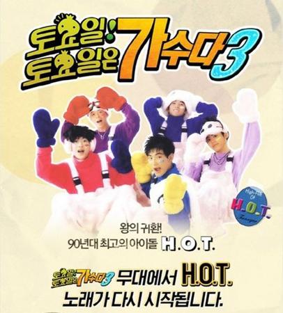 韓国MBC「無限挑戦」が、「トトガ」特集の主人公となる「H.O.T.」再結成のステージのために、一山MBC公開ホールから、ソウル・オリンピック公園オリンピックホールに変更した。(提供:OSEN)