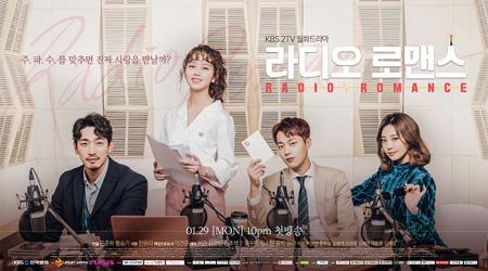 韓国で絶賛放送中のドラマ「ラジオロマンス」の撮影現場へご招待