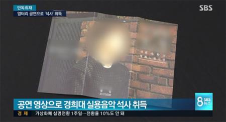 慶熙大側、有名アイドルグループ出身メンバーの学位不正取得に関して「事実確認中」(提供:OSEN)