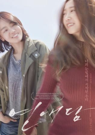 韓国映画「恋物語」(2016)の演出助手が撮影当時に経験したイ・ヒョンジュ監督(36)の蛮行を暴露した。