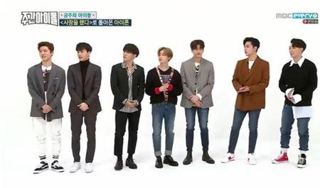 韓国ボーイズグループ「iKON」が、最近合宿所の引っ越したことを伝えた。(提供:OSEN)