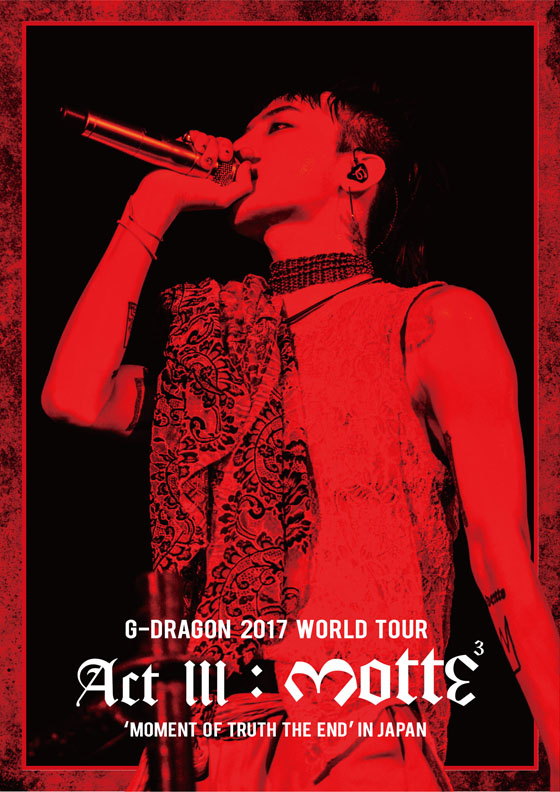 「BIGBANG」G-DRAGON、ソロワールドツアー東京ドーム公演映像作品がオリコンデイリー初登場1位(オフィシャル)