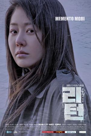 韓国SBS側が水木ドラマ「リターン」のコ・ヒョンジョン(46)降板決定後、対策を検討していることを明らかにした。(提供:OSEN)