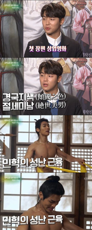 韓国バンド「CNBLUE」メンバーで俳優としても活躍中のカン・ミンヒョクが、初めての時代劇の撮影について語った。(提供:OSEN)