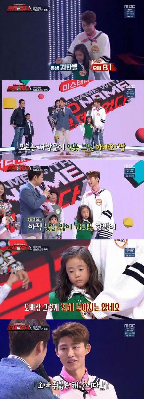 MBC旧正月パイロットバラエティ「問題はない! 」に出演した「iKON」のB.Iと妹ハンビョルちゃん。(提供:OSEN)