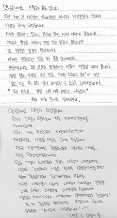 韓国ガールズグループ「STELLAR」が解散を宣言した中、メンバーが直筆の手紙でファンにあいさつをした。(提供:OSEN)