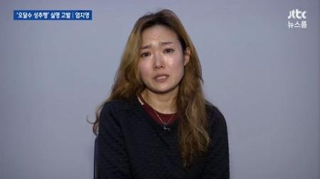 韓国演劇女優オム・ジヨンが、俳優オ・ダルスから性的暴行を受けた事実をテレビで告白した。(提供:news1)