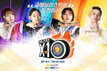 「アイドル陸上大会」で金獲得の「OH MY GIRL」、アーチェリー番組に出演へ(提供:OSEN)