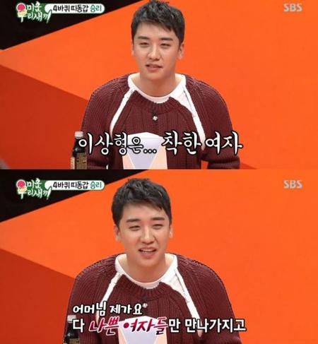 """「BIGBANG」V.I、バラエティ番組で恋愛遍歴を告白 「出会った人は""""悪い女""""ばかりだった」(提供:OSEN)"""